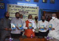 मंत्री डॉ विनोद नारायण झा ने किया स्व. जगन्नाथ मिश्रा पर डॉ शिप्रा मिश्रा द्वारा संपादित पुस्तक'दस्तक देते रहेंगे'का विमोचन