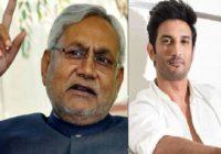 सुशांत राजपूत मामले की होगी सीबीई जांच, नीतीश कुमार ने दिए जांच के आदेश